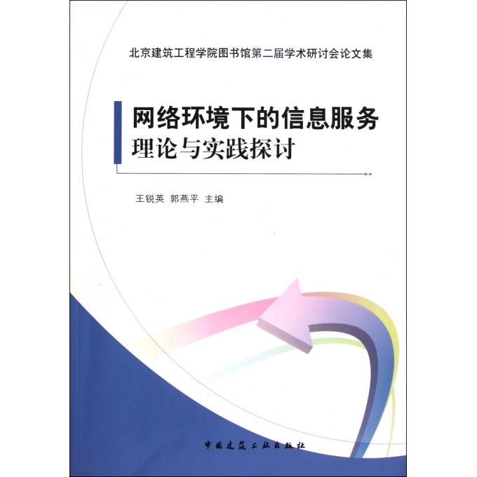 网络环境下的信息服务理论与实践探讨(北京建筑工程学院图书馆第二届学术研讨会论文集)