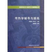 传热学辅导与提高/高等学校学习辅导与习题精解丛书