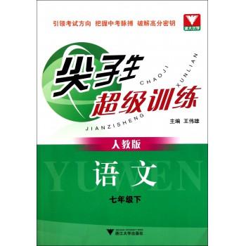 语文(7下人教版)/尖子生超级训练