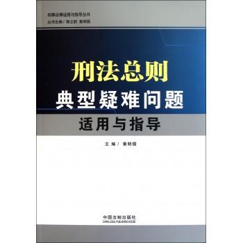 刑法总则典型疑难问题适用与指导/刑事法律适用与指导丛书