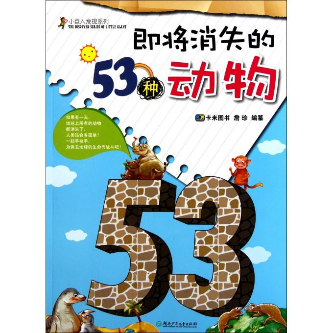即将消失的53种动物/小巨人发现系列