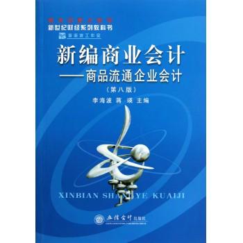 新编商业会计--商品流通企业会计(第8版新世纪财经系列教科书)