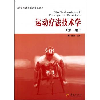 运动疗法技术学(第2版高等医学院校康复治疗学专业教材)