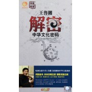 DVD王鲁湘解密中华文化密码(6碟装)