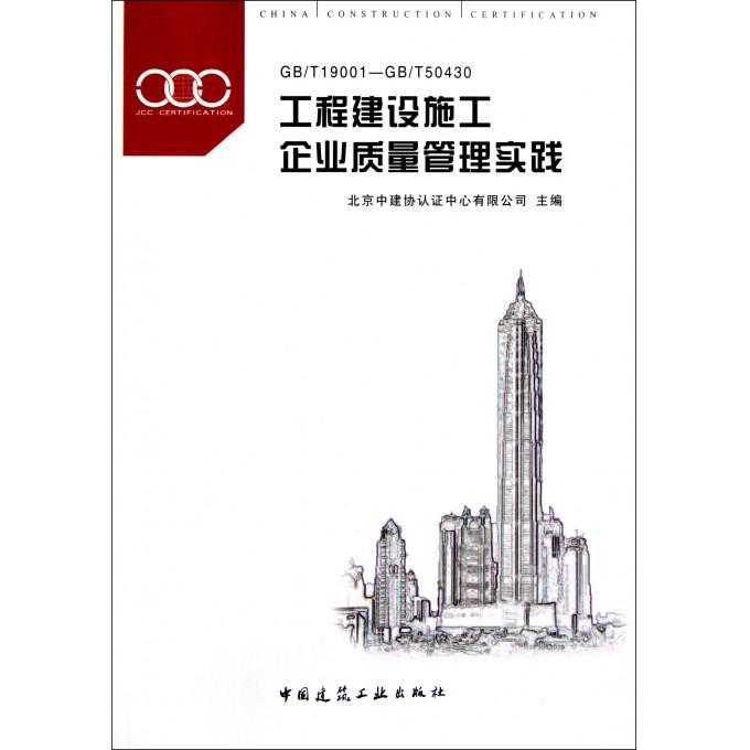 工程建设施工企业质量管理实践(GB\T19001-GB\