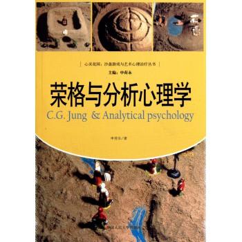 荣格与分析心理学/心灵花园沙盘游戏与艺术心理治疗丛书