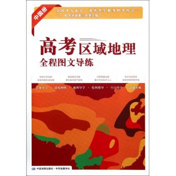 高考区域地理全程图文导练(中国册)
