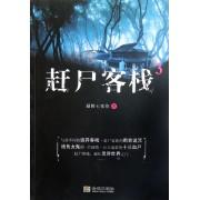 赶尸客栈(3)