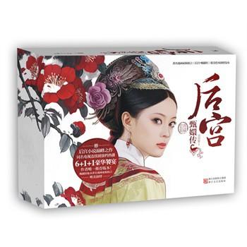 后宫(甄嬛传共6册典藏套装)