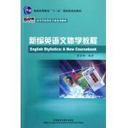 新编英语文体学教程(高等学校英语专业系列教材)