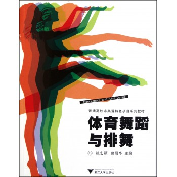 体育舞蹈与排舞(普通高校非奥运特色项目系列教材)
