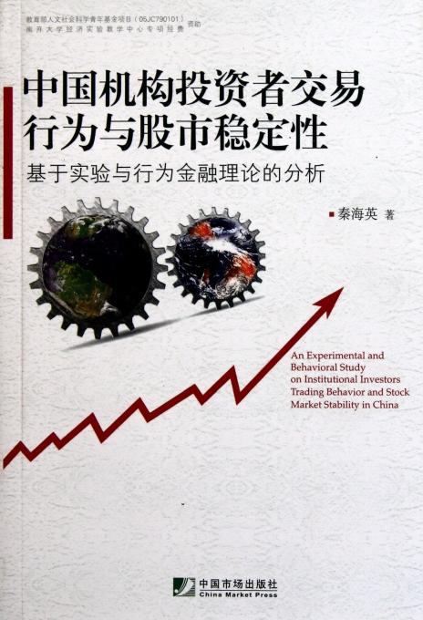 中国机构投资者交易行为与股市稳定性(基于实验与行为金融理