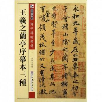王羲之兰亭序摹本三种/传世碑帖精选