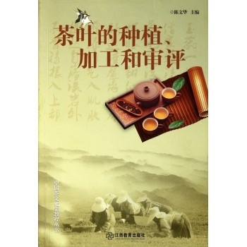 茶叶的种植加工和审评