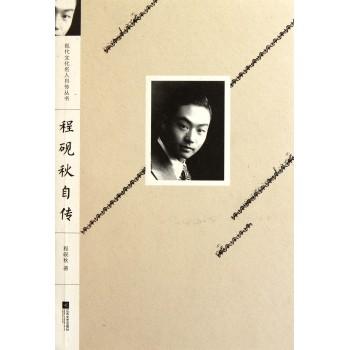 程砚秋自传/现代文化名人自传丛书