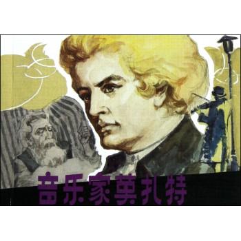 音乐家莫扎特