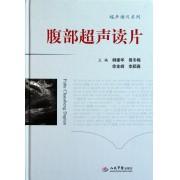 腹部超声读片(精)/超声读片系列
