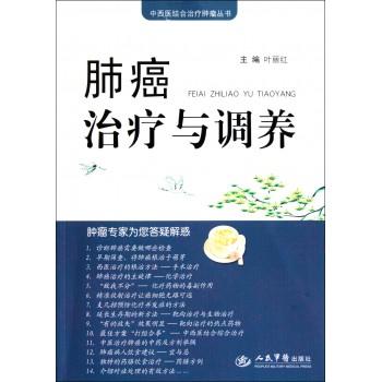 肺癌治疗与调养/中西医结合治疗肿瘤丛书