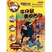 牛仔鼠勇闯西部(新译本)/老鼠记者