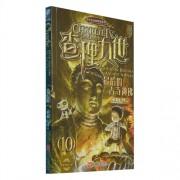 查理九世(10最后的古寺神佛)/墨多多谜境冒险系列
