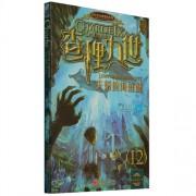 查理九世(12失落的海底城)/墨多多谜境冒险系列