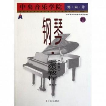 中央音乐学院海内外钢琴<业余>考级教程(4第7级)