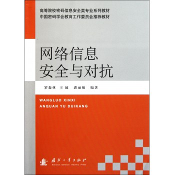 网络信息安全与对抗(高等院校密码信息安全类专业系列教材)