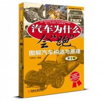 汽车为什么会跑(图解汽车构造与原理第2版)/陈总编爱车热线书系