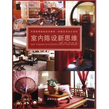 室内陈设新思维(中国高等院校美术教材)/环境艺术设计系列