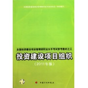 投资建设项目组织(2011年版全国投资建设项目管理师职业水平考试参考教材)