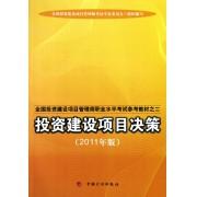 投资建设项目决策(2011年版全国投资建设项目管理师职业水平考试参考教材)
