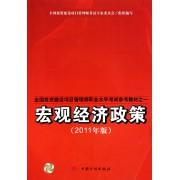 宏观经济政策(2011年版全国投资建设项目管理师职业水平考试参考教材)