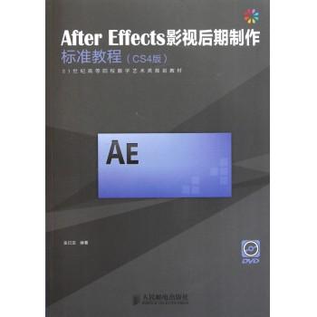 After Effects影视后期制作标准教程(附光盘CS4版21世纪高等院校数字艺术类规划教材)
