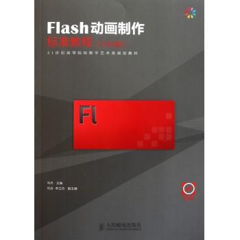 Flash动画制作标准教程(附光盘CS4版21世纪高等院校数字艺术类规划教材)