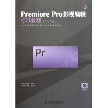 Premiere Pro影视编辑标准教程(附光盘CS4版21世纪高等院校数字艺术类规划教材)