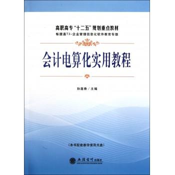 会计电算化实用教程(附光盘高职高专十二五规划重点教材)