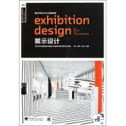 展示设计(国际环境艺术设计基础教程)