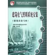 建筑电气照明系统安装(建筑设备专业中等职业教育技能型紧缺人才教学用书)