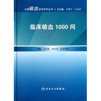 临床输血1000问(精)/中国输血医学系列丛书