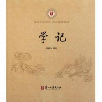 学记/中华经典诵读