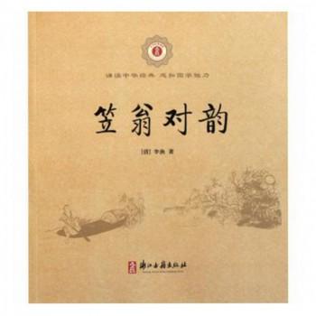 笠翁对韵/中华经典诵读