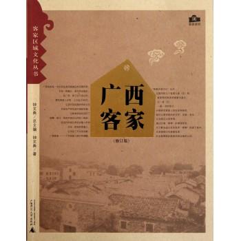 广西客家(修订版)/客家区域文化丛书