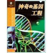 神奇的基因工程/新世纪科学探索宝库丛书