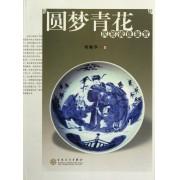 圆梦青花民窑瓷盘鉴赏