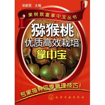 猕猴桃优质高效栽培掌中宝/果树致富掌中宝丛书