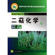 二萜化学/天然产物化学丛书