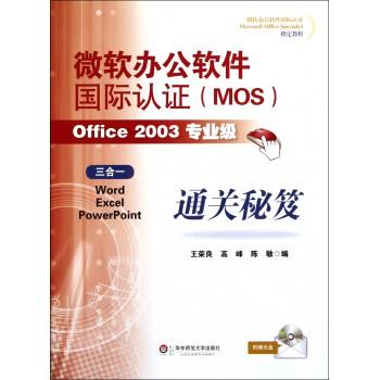 微软办公软件国际认证<MOS>Office2003专业级通关秘笈(附光盘)