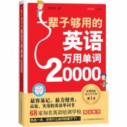 一辈子够用的英语万用单词20000(附光盘)
