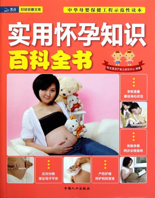 实用怀孕知识百科全书/妇幼安康文库