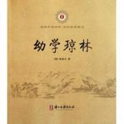 幼学琼林/中华经典诵读